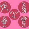 バーナムピアテク1巻グループ4:9~12番の練習 オクターブとスケール回