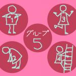 バーナムピアテク1巻グループ5:1~4の練習 転回形、分散オクターブ、半音階、あと左手反復横跳び