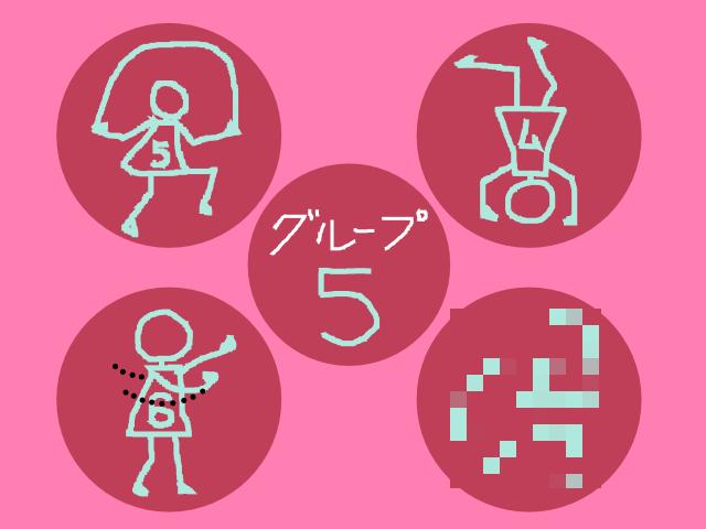 1巻グループ5の5~8番の棒人形さんたち