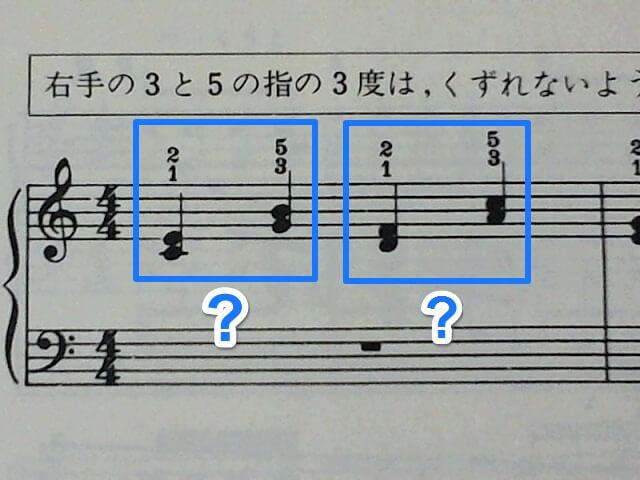 7thか重音か