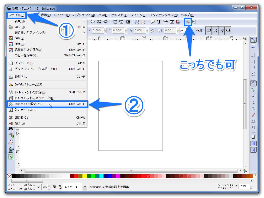 Inkscapeの設定を開く手順