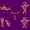 【過去記事書き直し】バーナムピアテク・ミニブック グループ1:5~8の練習