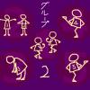 【過去記事書き直し】バーナムピアテク・ミニブック・グループ2:1~5 練習