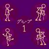 【過去記事書き直し】バーナムピアテク・ミニブック グループ1:1~4番の練習