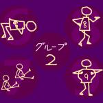 【過去記事書き直し】バーナムピアテク・ミニブック・グループ2・6~9の練習
