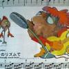 バスティン2「ロックのリズムで」練習 ほとんど和音のロケンロール!