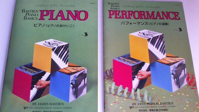 バスティンピアノベーシックスシリーズ レベル3の『ピアノ』と『パフォーマンス』