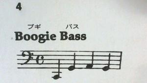 「ブギバス」というもの