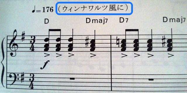 ウィンナワルツ風に(バイエル併用DQ)