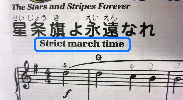 strict-march-timeってどのくらいの速さだよ!?w