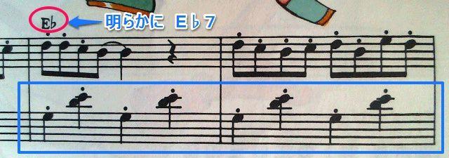 E♭じゃなくてE♭7