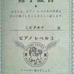 『バスティン・ベーシックス・ピアノ・レベル3』を終えて(3巻全体レビュー)