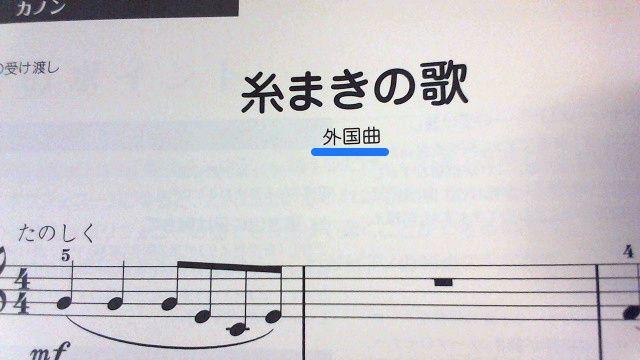「外国曲」!シンプルw