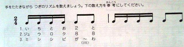 16分音符を「ミシシッピが~わ」ワロタw
