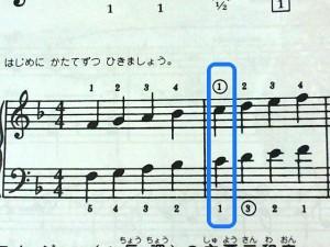 ヘ長調音階上行 「ド」で1指揃う!