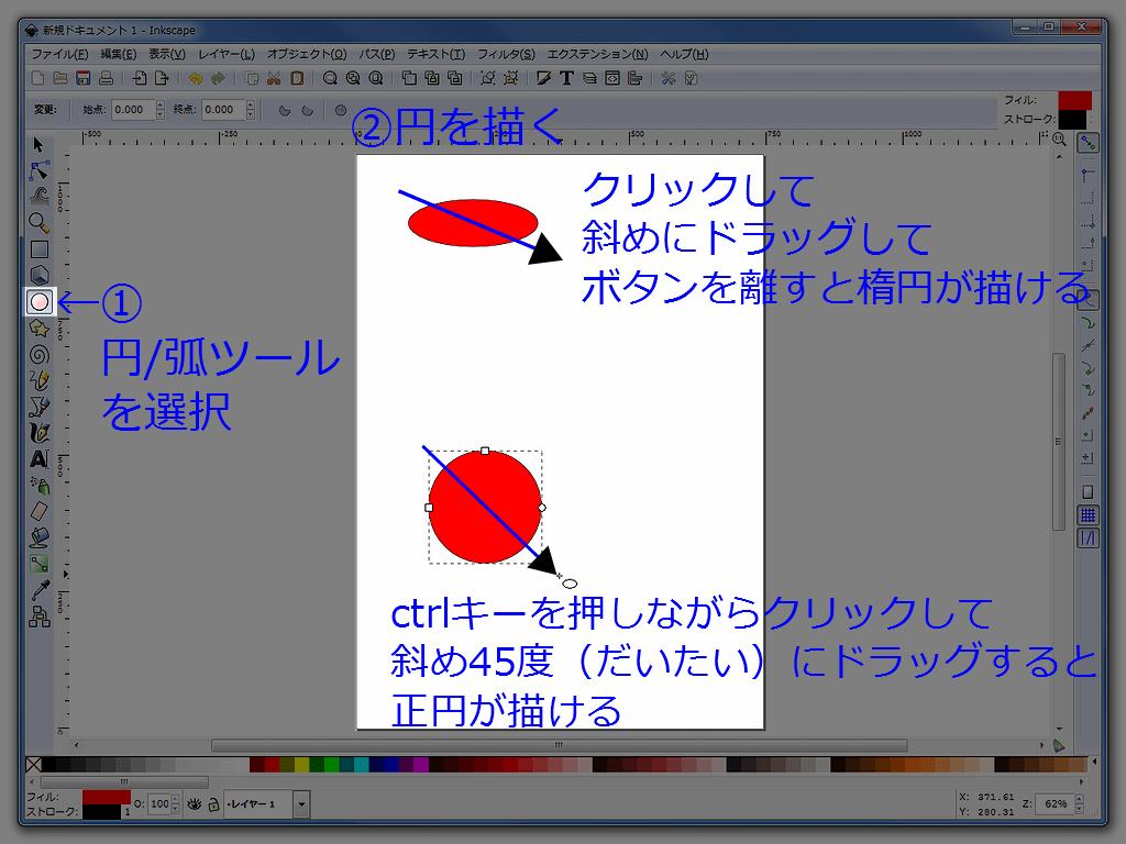 円を描描いてみよう