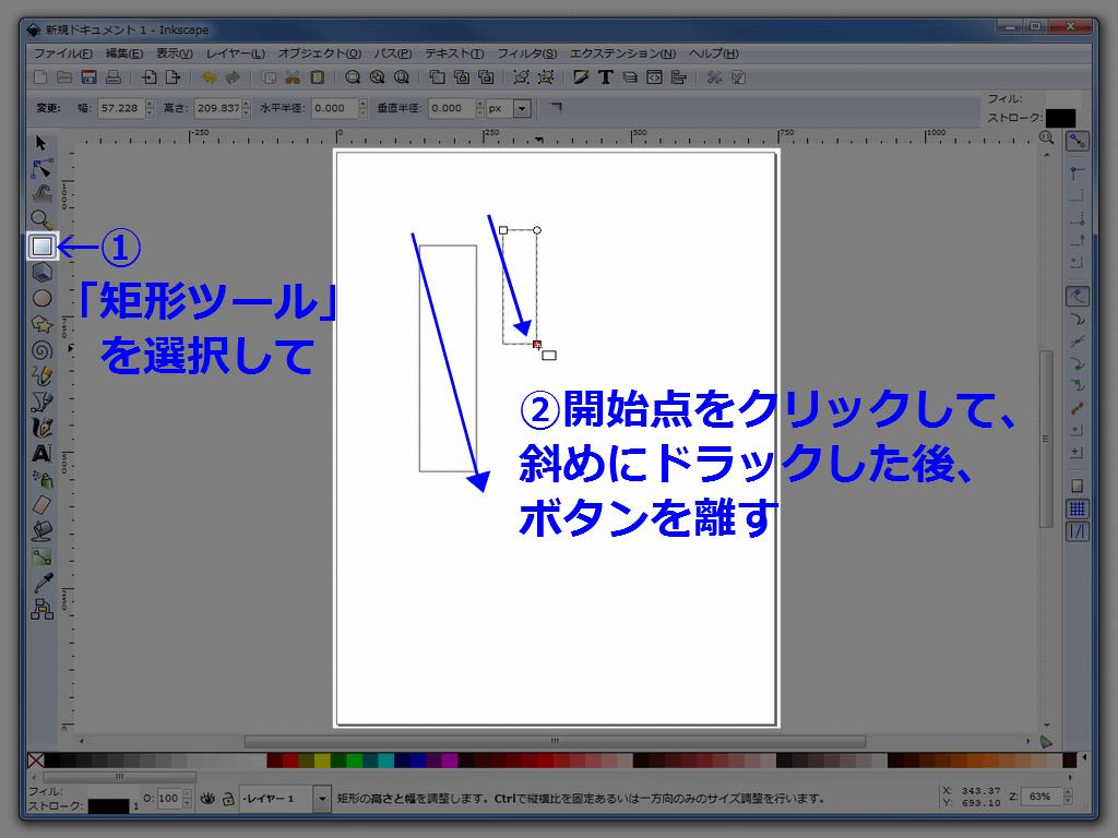 Inkscapeで四角を描く。矩形ツールを選んで斜めにドラック