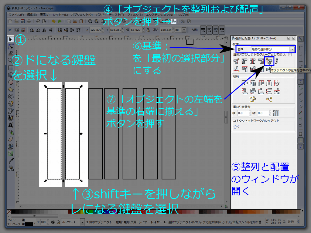 Inkscapeで図形の端を揃える配置の仕方
