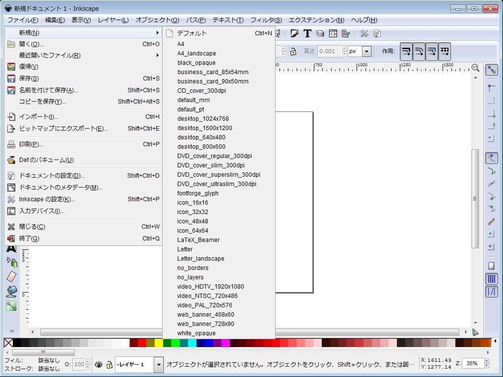 ポータブル版ならこのように新規のページサイズを選べる