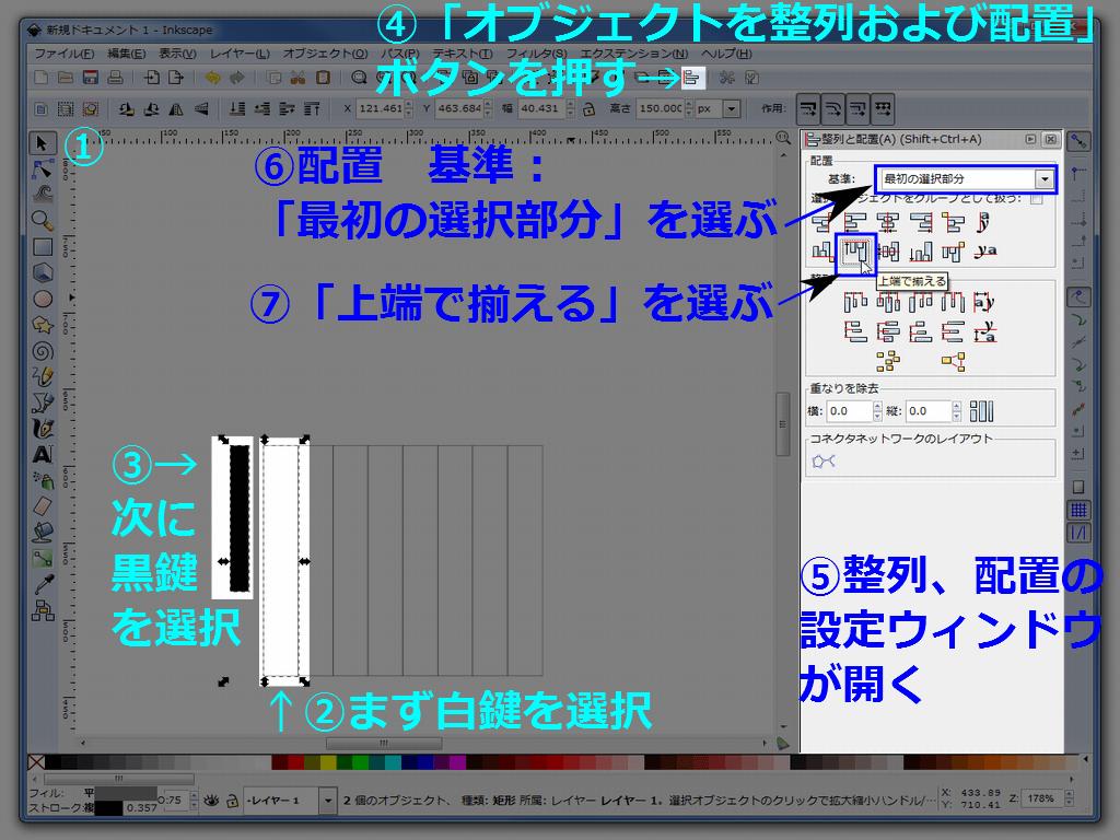 白鍵の上端に黒鍵の上端を揃えるように配置