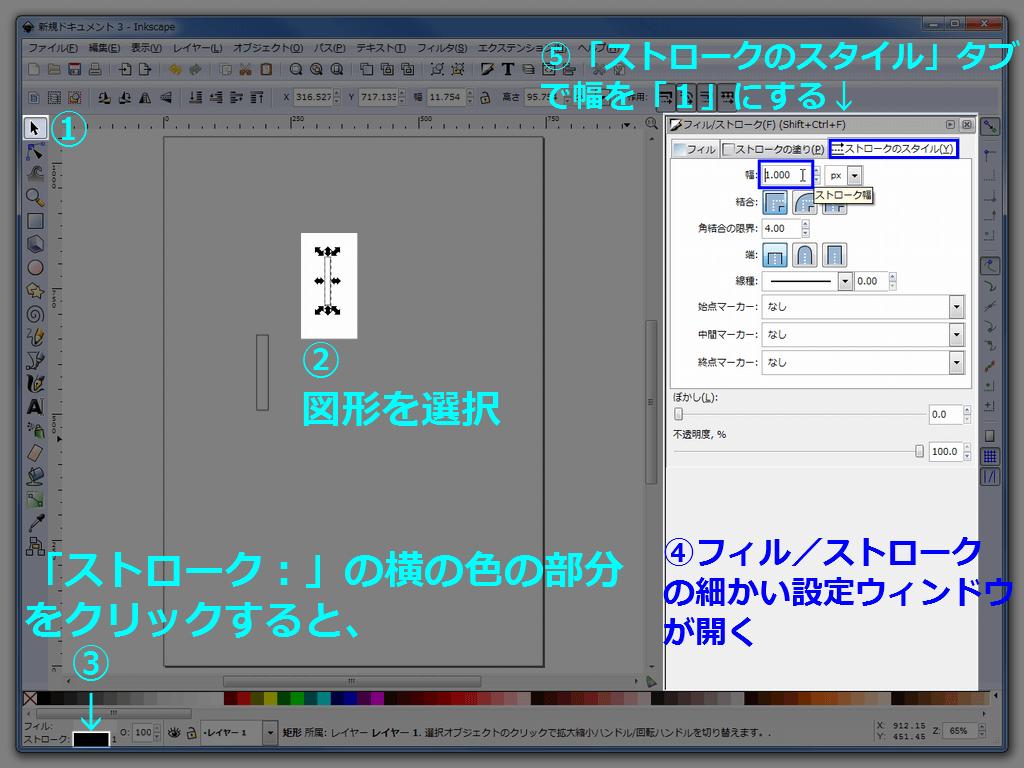 Inkscapeでストロークの幅を変える手順