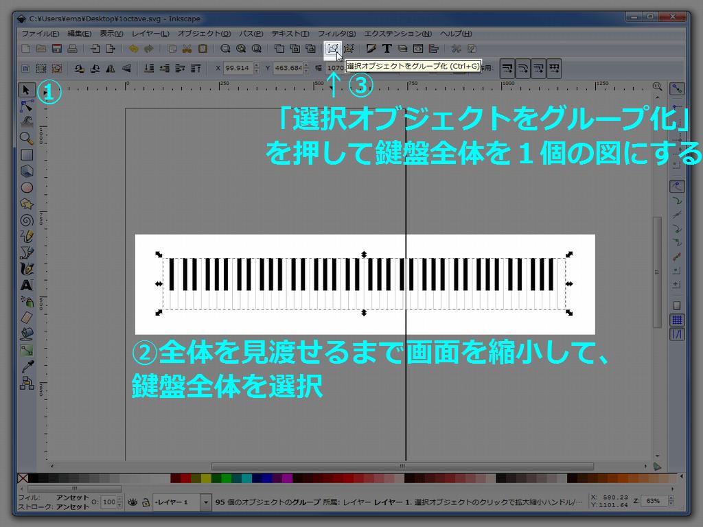 鍵盤全体をグループ化