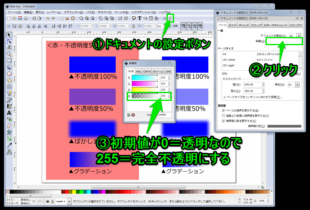Inkscapeで背景を不透明にする手順