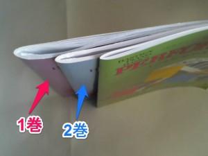 1巻、2巻、そして「3巻」の厚さ比較画像