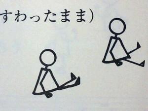 座って足を浮かせて動かすエクササイズ