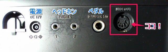 電子ピアノ裏の端子
