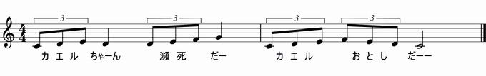 ト音記号譜だけ写譜して、勝手に歌詞付けた
