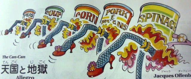 バスティン 缶々の挿絵