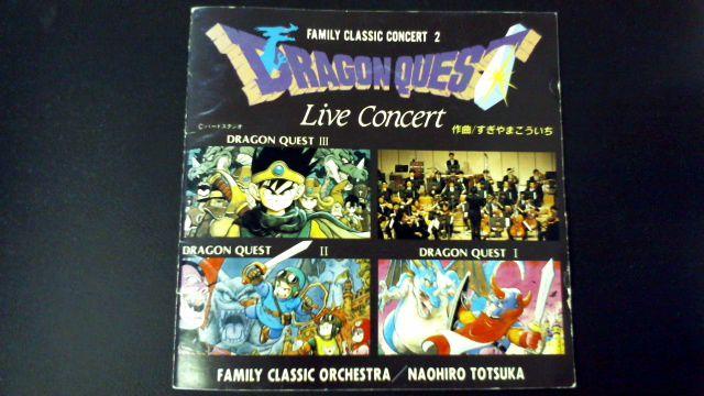ドラクエ 昔のライブ・コンサートCDのブックレット
