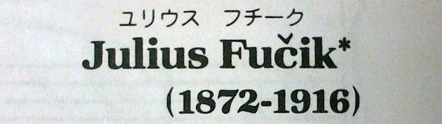 ユリウス・フチーク(チェコ)