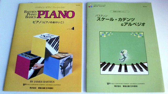 『バスティンベーシックスピアノレベル4』と『スケール・カデンツ&アルペジオ』