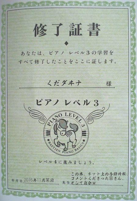バスティンベーシックス3巻修了証書
