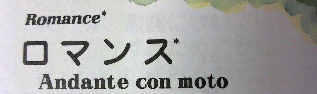 ロマンス*
