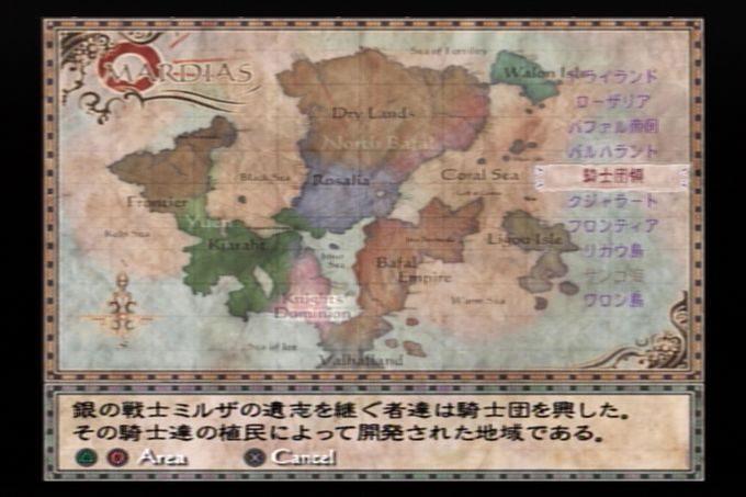 ワールドマップ(コンポジット接続)