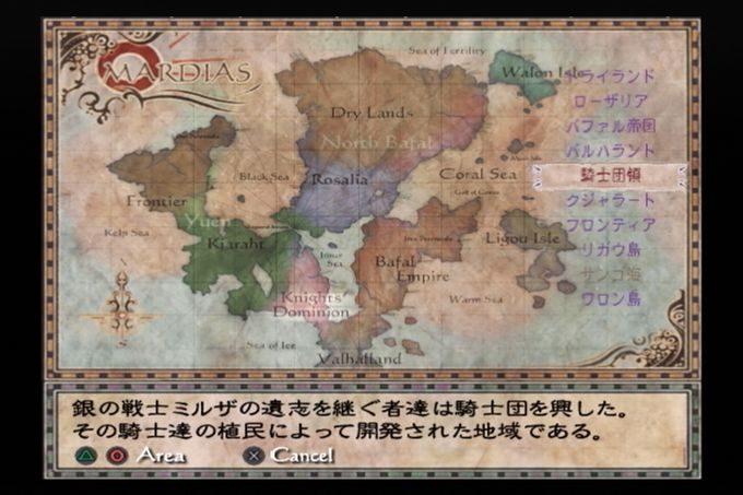 ワールドマップ(S端子接続)