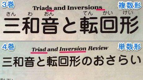 英語タイトル 3巻では複数形だったのに、4巻では単数形の謎w