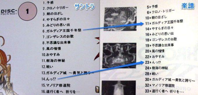 サントラと楽譜の曲順の違い検証写真