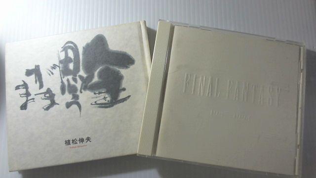 FFベストアルバム1987-1994 初回限定版・エッセイ集とCD