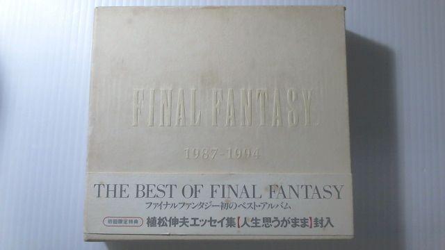FFベストアルバム1987-1994 初回限定版の外箱
