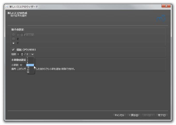 MuseScoreで中途半端なアウフタクトを設定する