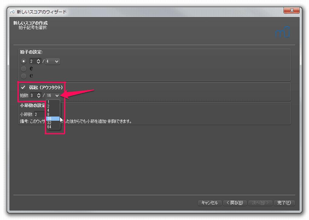 musescore 新しいスコアのウィザード アウフタクトの設定