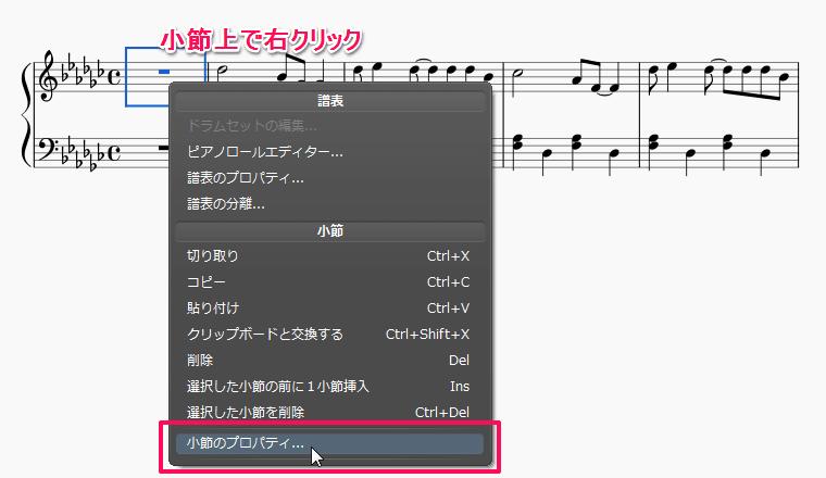 MuseScore 後から小節のプロパティで小節の長さを変える1