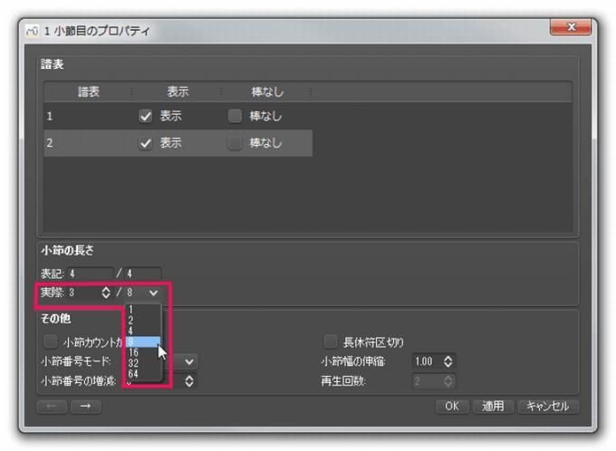 MuseScore 後から小節のプロパティで小節の長さを変える