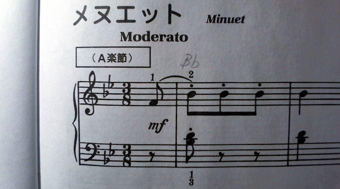 バスティン4 J. C. バッハのメヌエット 8分の3拍子