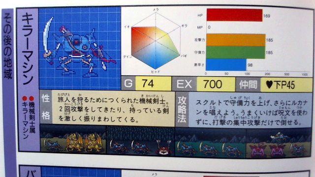 DQ5キラーマシンのデータ