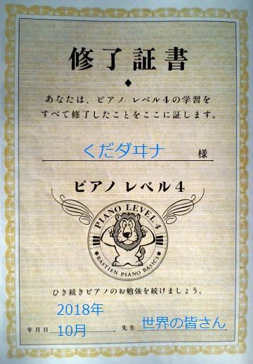 バスティンピアノベーシックスピアノレベル4修了証書